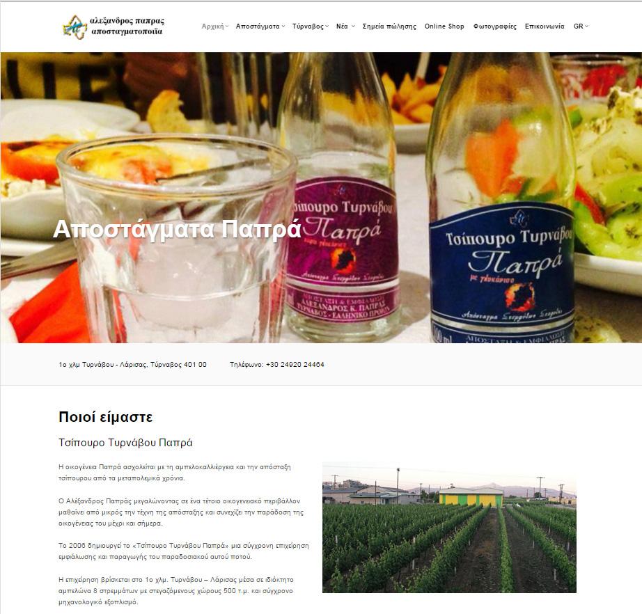 Τhe new website of the Distillate Alexandros Papras loaded